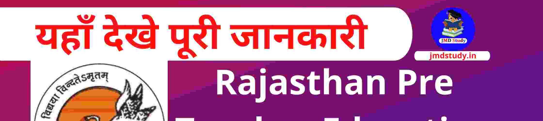 PTET Syllabus 2021 Rajasthan Pre Teacher Education Exam Pattern