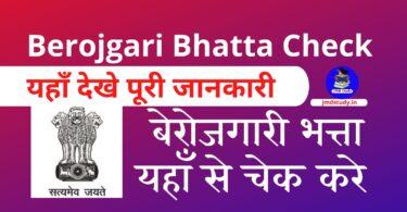 Berojgari Bhatta Check Application Status Berojgari Bhatta kaise check kare