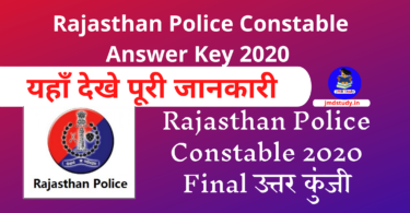 Rajasthan Police Constable Answer Key 2020 RJ Police Final उत्तर कुंजी