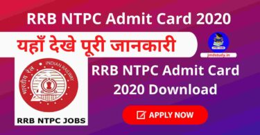rrb ntpc admit card download