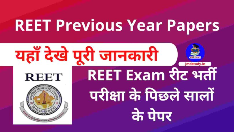 REET Previous Year Papers Download PDF रीट भर्ती परीक्षा के पिछले सालों के पेपर