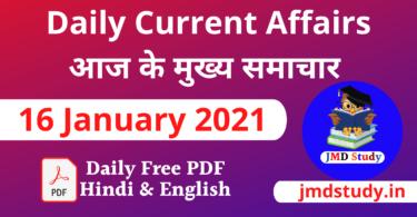 Current Affairs 16 January 2021 [मुख्य समाचा र]