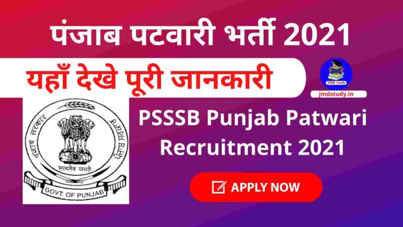 PSSSB Punjab Patwari Recruitment 2021