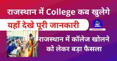 Rajasthan me school kab khulegi मुख्यमंत्री अशोक गहलोत ने दिए निर्देश, जानें तारीख