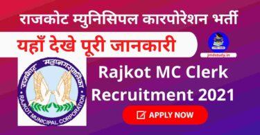 Rajkot MC Clerk Recruitment 2021