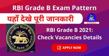 RBI Grade B Exam Pattern 2021: Check Phase I and Phase II Exam Pattern 2021