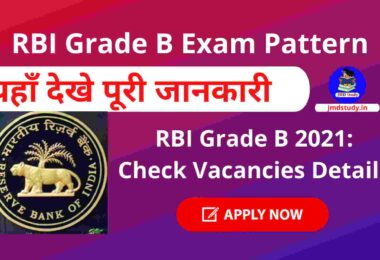 RBI Grade B Exam Pattern 2021: Check Phase I and Phase II Exam Pattern 2021