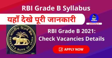 RBI Grade B Syllabus 2021 For Phase I and Phase II