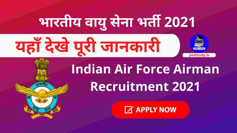Indian Air Force Airman Recruitment 2021 Group X, Y Rally Notification