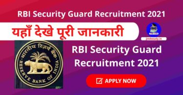RBI Security Guard Recruitment 2021: Check Notification PDF