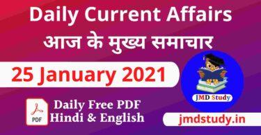 "Current Affairs 25 January 2021 ""[मुख्य समाचार]"" Top Current Affairs 25 Jan 21"