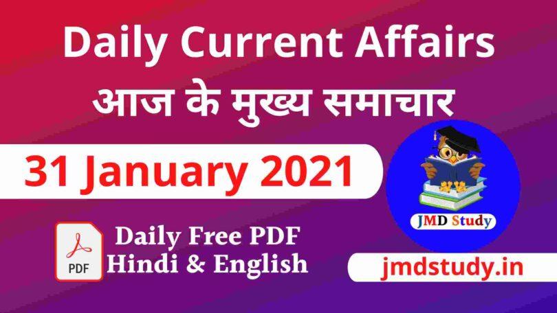 "Current Affairs 31 January 2021 ""[मुख्य समाचार]"" Top Current Affairs 31 Jan 21"