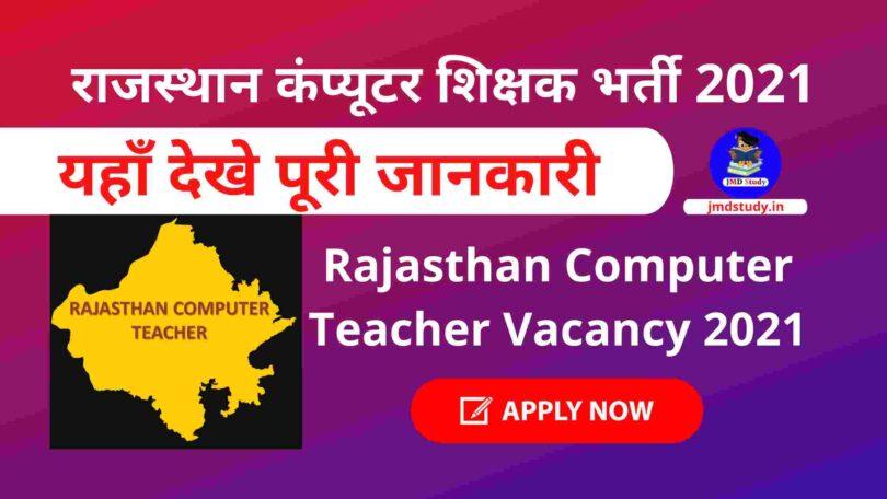 Rajasthan Computer Teacher Recruitment 2021 राजस्थान कंप्यूटर शिक्षक भर्ती 2021
