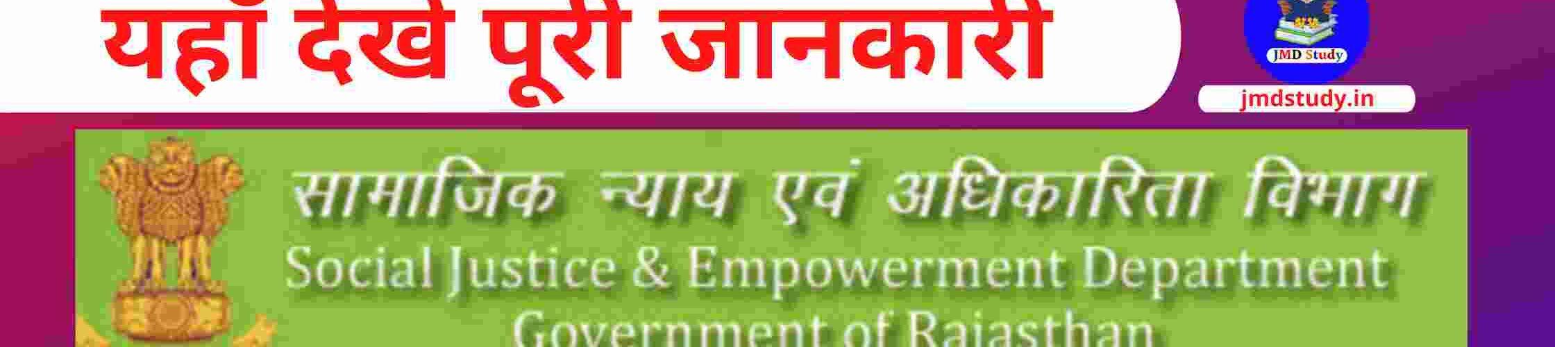Rajasthan Uttar Matric Scholarship