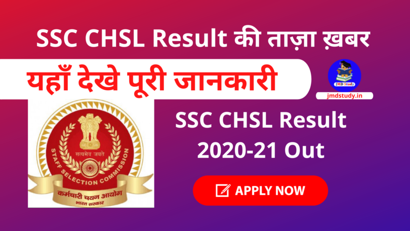 SSC CHSL Result 2020-21 Out Check Result PDF Here