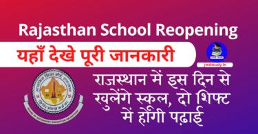 School Kab Khulenge राजस्थान में इस दिन से खुलेंगे स्कूल, दो शिफ्ट में होगी पढ़ाई; जानें पूरी गाइडलाइंस