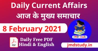 "Current Affairs 8 February 2021 ""[मुख्य समाचार]"" Top Current Affairs 8 Feb 2021"