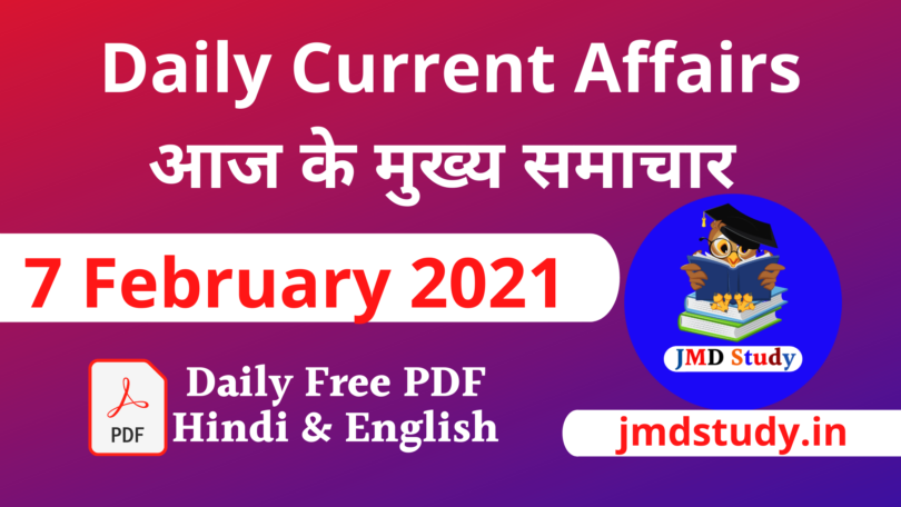 "Current Affairs 7 February 2021 ""[मुख्य समाचार]"" Top Current Affairs 7 Feb 2021"