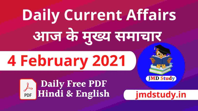 "Current Affairs 4 February 2021 ""[मुख्य समाचार]"" Top Current Affairs 4 Feb 2021"
