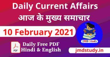 "Current Affairs 10 February 2021 ""[मुख्य समाचार]"" Top Current Affairs 10 Feb 2021"