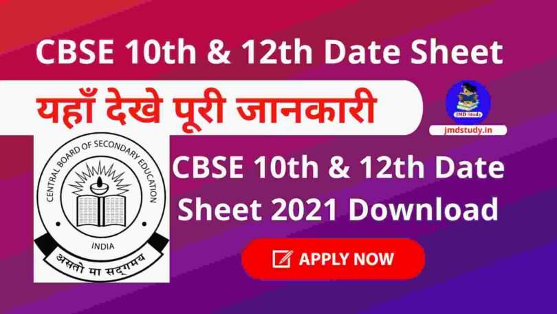 CBSE 10th & 12th Date Sheet 2021 Download