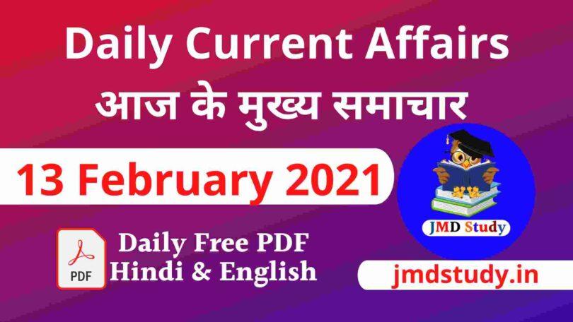 Current Affairs 13 February 2021 [मुख्य समाचार] Top Current Affairs 13 Feb 2021