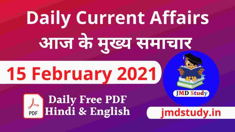 Current Affairs 15 February 2021 [मुख्य समाचार] Top Current Affairs 15 Feb 2021