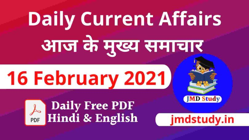 Current Affairs 16 February 2021 [मुख्य समाचार] Top Current Affairs 16 Feb 2021