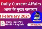 Current Affairs 18 February 2021 [मुख्य समाचार] Top Current Affairs 18 Feb 2021