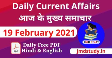 Current Affairs 19 February 2021 [मुख्य समाचार] Top Current Affairs 19 Feb 2021