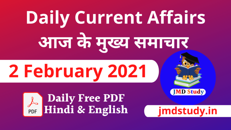 Current Affairs 2 February 2021 [मुख्य समाचार] Top Current Affairs 2 Feb 2021
