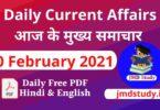 "Current Affairs 20 February 2021 ""[मुख्य समाचार]"" Top Current Affairs 20 Feb 2021"