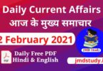 Current Affairs 22 February 2021 [मुख्य समाचार] Top Current Affairs 22 Feb 21