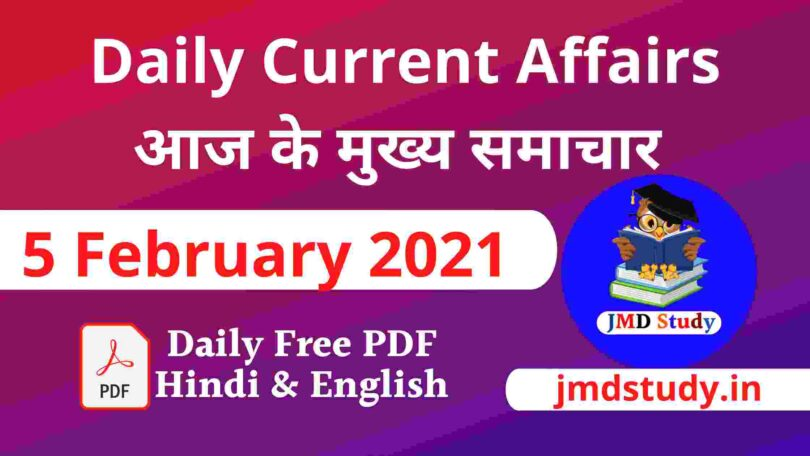Current Affairs 5 February 2021 [मुख्य समाचार] Top Current Affairs 5 Feb 2021