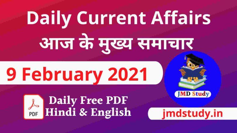 Current Affairs 9 February 2021 [मुख्य समाचार] Top Current Affairs 9 Feb 2021