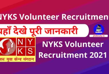 NYKS Volunteer Recruitment 2021 Notification Out For 10th Pass National Youth Volunteer Posts