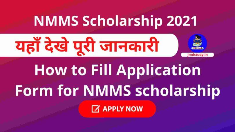 NMMS Scholarship 2021 – Fill Application Form for NMMS scholarship