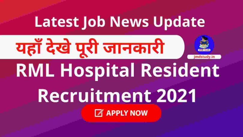 RML Hospital Resident Recruitment 2021 : Junior & Senior Residents Posts