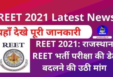 REET 2021 Latest News