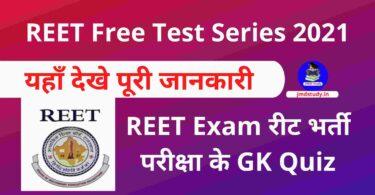 REET Free Test Series 2021 Complete Hindi Online Test Series by JMD STUDY