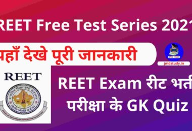 REET Free Test Series 2021 Complete Hindi Online Test Series by JMD STUDY