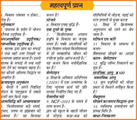 Rajasthan REET Exam Important Questions & Topics