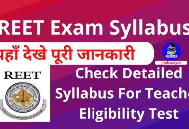 REET Syllabus 2021 Check Detailed Syllabus For Teacher Eligibility Test