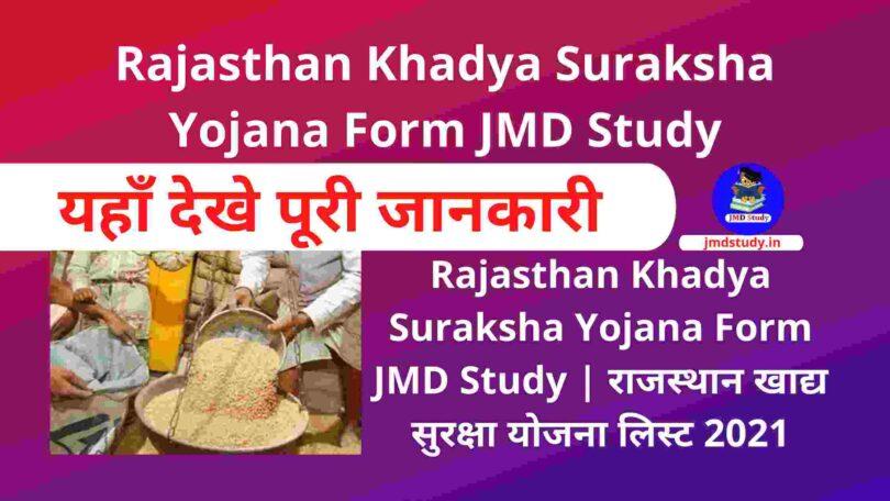 Rajasthan Khadya Suraksha Yojana Form JMD Study राजस्थान खाद्य सुरक्षा योजना लिस्ट 2021