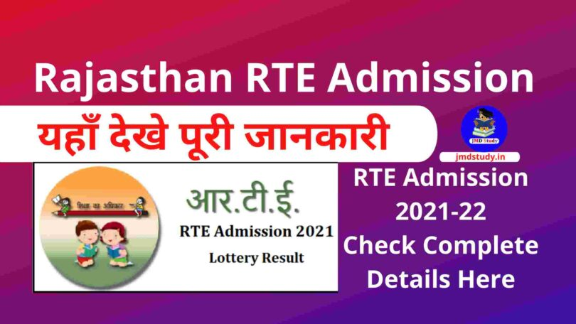 Rajasthan RTE Admission 2021-22 Check Complete Details Here