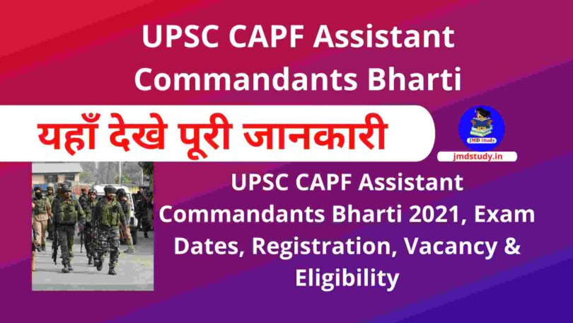 UPSC CAPF Assistant Commandants Bharti 2021, Exam Dates, Registration, Vacancy & Eligibility