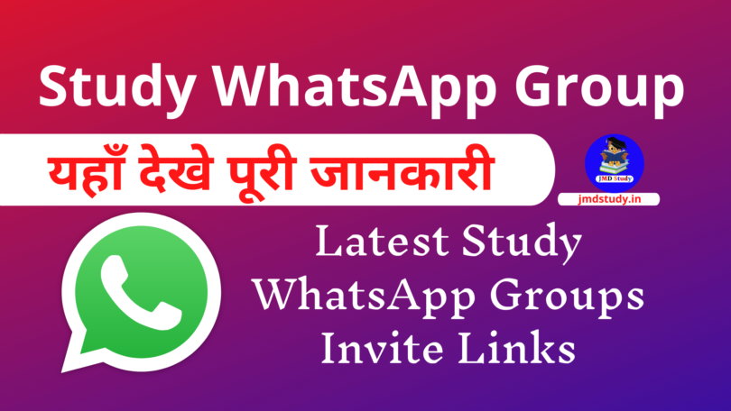[2021] 500+ Study WhatsApp Group Link