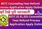BSTC Counseling Fees Refund Process Application Apply Online Rajasthan BSTC FEE Refund