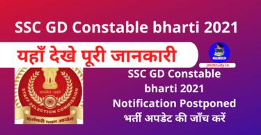 SSC GD Constable bharti 2021 Notification Postponed : भर्ती अपडेट की जाँच करें