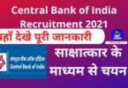 Central Bank of India Recruitment 2021 साक्षात्कार के माध्यम से चयन
